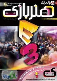 دانلود مجله هنر بازی (گیم لند) - شماره 18.5