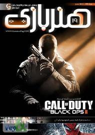 دانلود مجله هنر بازی - شماره 19
