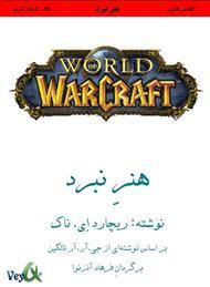 دانلود کتاب هنر نبرد WarCraft