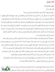 دانلود کتاب هتل تهران