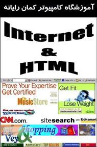 دانلود کتاب اینترنت و HTML