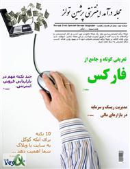 دانلود مجله درآمد اینترنتی پرشین تولز - شماره 2