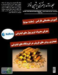 دانلود مجله درآمد اینترنتی پرشین تولز - شماره 5