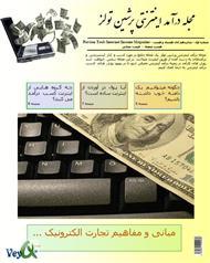 دانلود مجله درآمد اینترنتی پرشین تولز - شماره 1