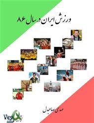 دانلود کتاب ورزش ایران در سال 86