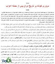 دانلود کتاب مروری بر تاریخ ایران پس از هجوم اعراب