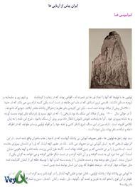 دانلود کتاب ایران پیش از آریایی ها