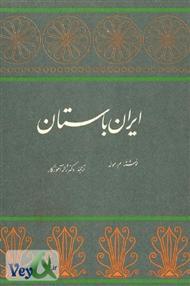 دانلود کتاب ایران باستان