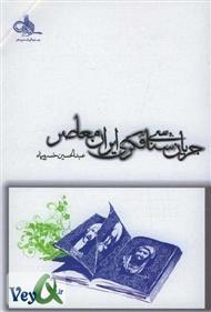 دانلود کتاب جریان شناسی فکری و فرهنگی ایران معاصر