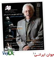 دانلود مجله الکترونیکی جوان ایرانی - شماره 10