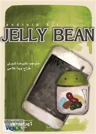 دانلود کتاب معرفی اندروید 4.1 (Jelly Bean)
