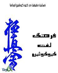 دانلود کتاب فرهنگ لغت کیوکوشین