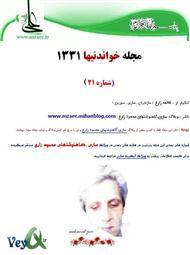 دانلود مجله خواندنیهای 60 سال پیش ایران - شماره 21