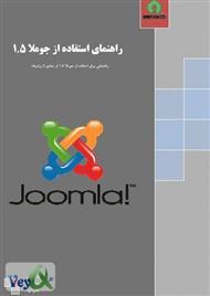 دانلود کتاب راهنمای استفاده از سیستم مدیریت محتوای جوملا 1.5