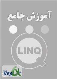 دانلود کتاب آموزش جامع LINQ