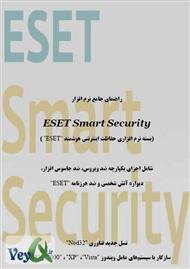 دانلود کتاب راهنمای نرم افزار Eset Smart Security
