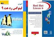 دانلود کتاب کتاب آموزشی لینوکس ردهت ۹ Linux Redhat