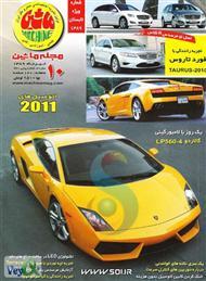دانلود مجله ماشین شماره 330