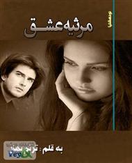 دانلود کتاب رمان ایرانی و عاشقانه مرثیه ی عشق