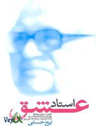 دانلود کتاب استاد عشق - زندگی دکتر محمود حسابی