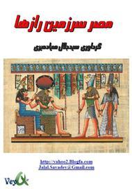 دانلود کتاب مصر سرزمین رازها