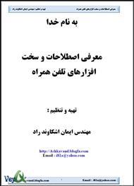 دانلود کتاب معرفی اصطلاحات و سخت افزارهای تلفن همراه