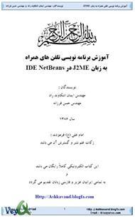 دانلود کتاب آموزش برنامه نویسی تلفن همراه به زبان J2ME