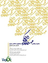 دانلود کتاب ماهیت واقعی مهندسی فرهنگی نظام جمهوری اسلامی