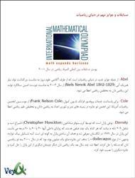 دانلود کتاب مسابقات و جوایز مهم در دنیای ریاضیات