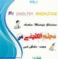 دانلود مجله انگلیسی من - شماره اول