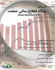 دانلود مجله الکترونیکی مقالات مدیریتی و صنعتی - شماره دوم