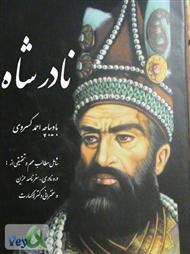 دانلود کتاب نادر شاه