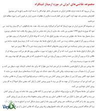 دانلود کتاب مجموعه نقاشی های ایران در موزه ارمیتاژ لنینگراد