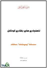 دانلود کتاب ناهنجاری های رفتاری کودکان
