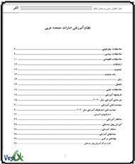 دانلود کتاب نظام آموزشی امارات متحده عربی