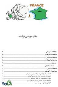 دانلود کتاب نظام آموزشی فرانسه