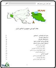 دانلود کتاب نظام آموزشی جمهوری اسلامی ایران