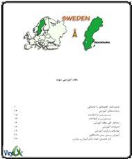 دانلود کتاب نظام آموزشی سوئد