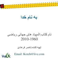 دانلود کتاب المپیادهای جهانی ریاضی از 1960 تا 2010