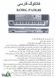 دانلود کتاب کاتالوگ فارسی اورگ Korg PA50 و PA80
