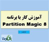 دانلود کتاب آموزش کار با برنامه Partition Magic 8