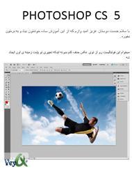 دانلود کتاب آموزش ترفند فتوشاپ - Photoshop CS5