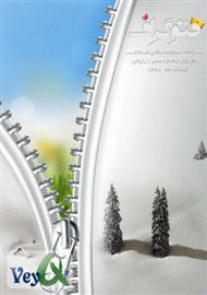 دانلود مجله تخصصی گرافیک و عکاسی فتوگراف - شماره اول
