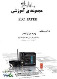 دانلود کتاب آموزش PLC FATEK