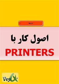 دانلود کتاب اصول کار با پرینتر - Printers
