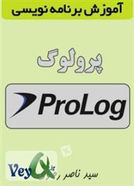 دانلود کتاب آموزش برنامه نویسی به زبان Prolog