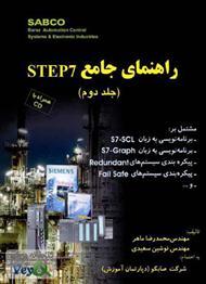 دانلود کتاب راهنمای جامع STEP7 - جلد دوم