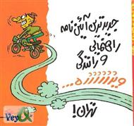 دانلود کتاب آئین نامه راهنمایی رانندگی به زبان طنز