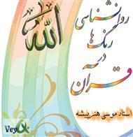 دانلود کتاب روانشناسی رنگها در قرآن
