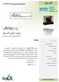 دانلود کتاب رله (Relay) - معرفی و انواع و کاربردها